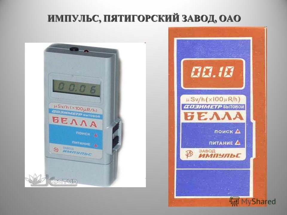 ИМПУЛЬС, ПЯТИГОРСКИЙ ЗАВОД, ОАО