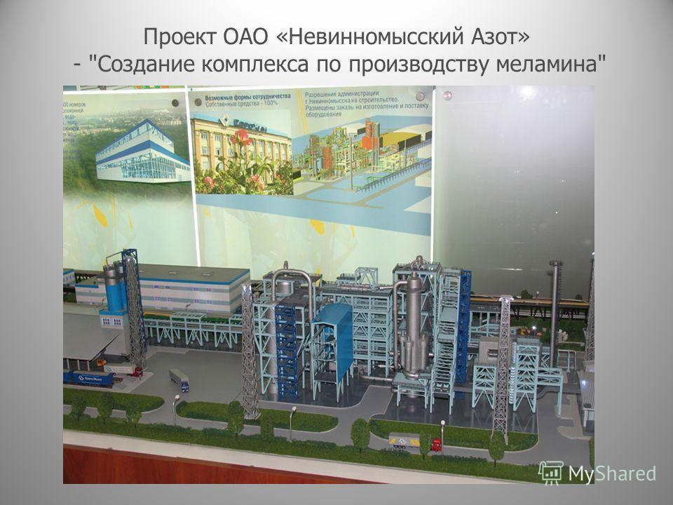 Проект ОАО «Невинномысский Азот» - Создание комплекса по производству меламина