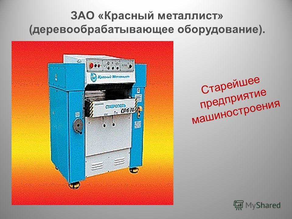 ЗАО «Красный металлист» (деревообрабатывающее оборудование). Старейшее предприятие машиностроения