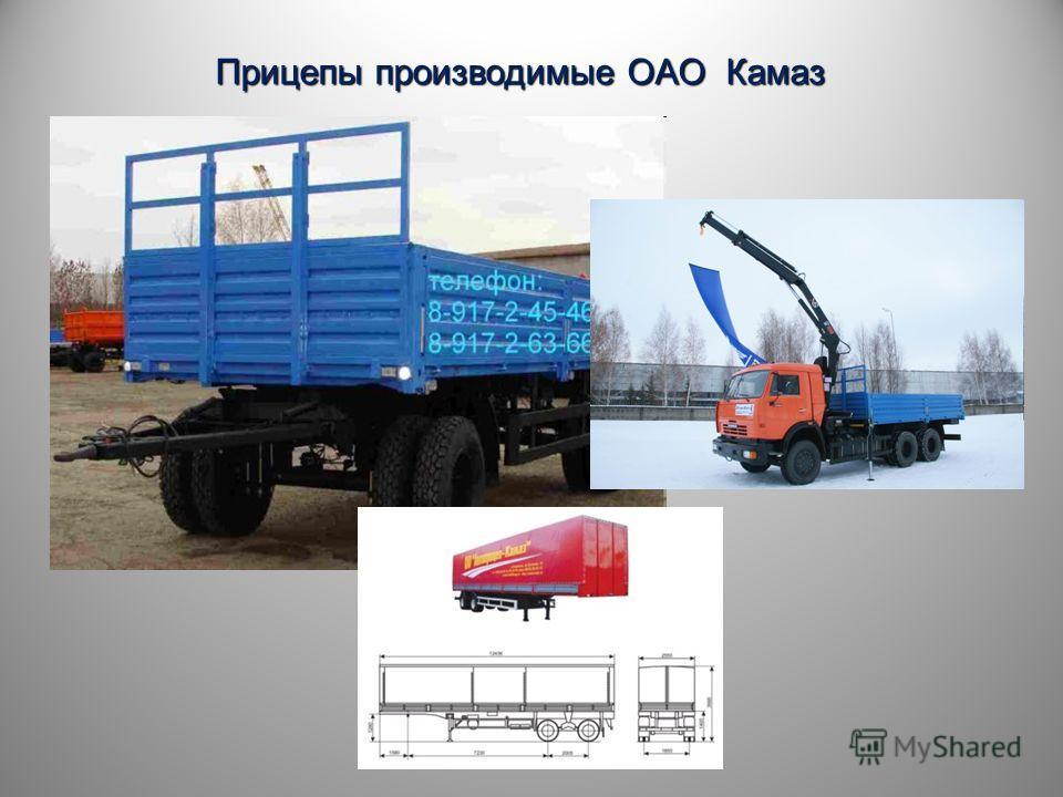 Прицепы производимые ОАО Камаз