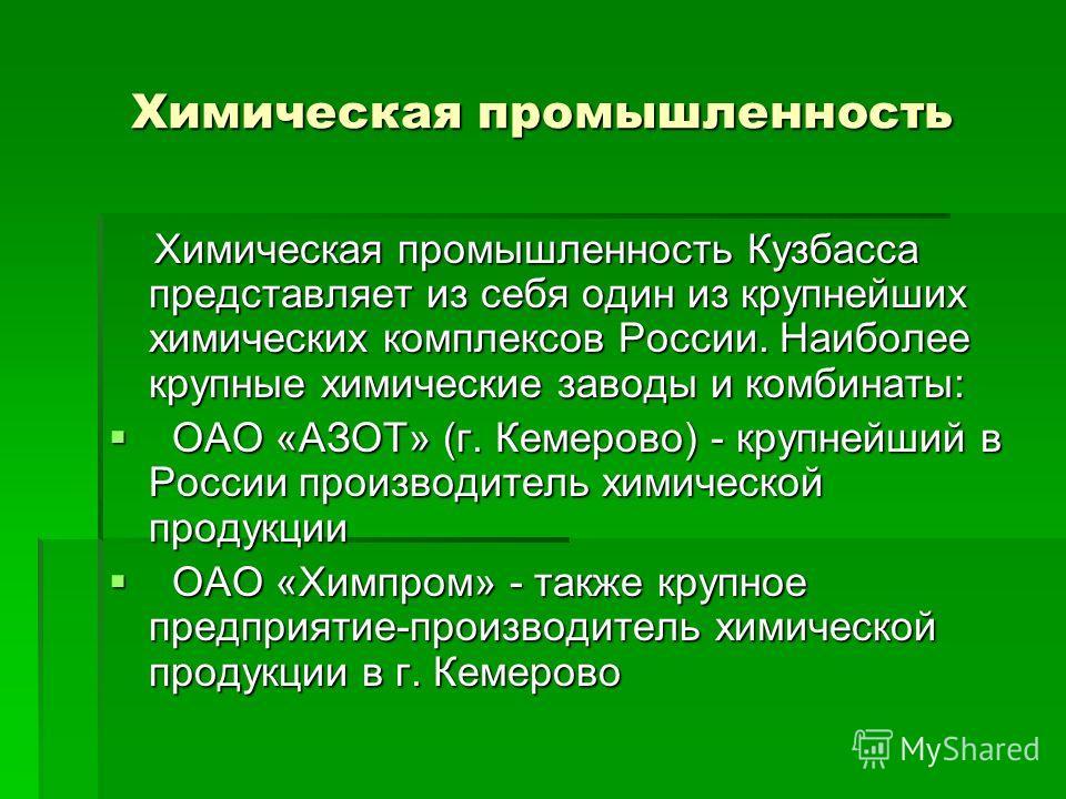 Химическая промышленность Химическая промышленность Кузбасса представляет из себя один из крупнейших химических комплексов России. Наиболее крупные химические заводы и комбинаты: Химическая промышленность Кузбасса представляет из себя один из крупней