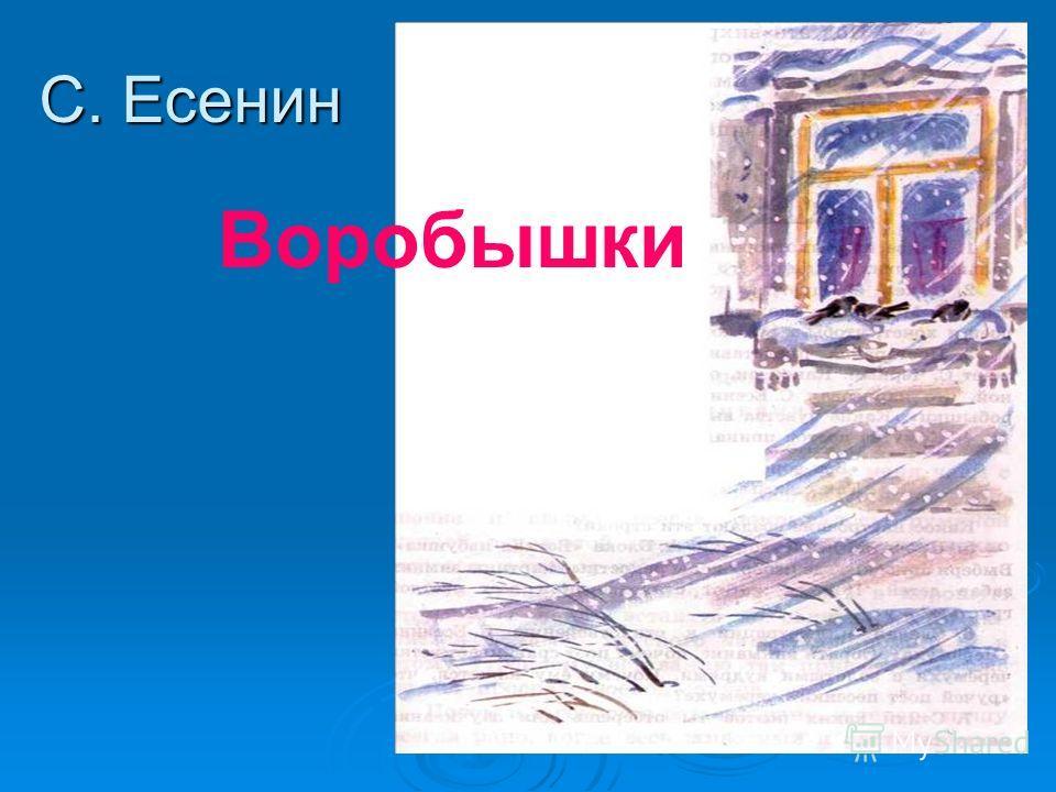 С. Есенин Воробышки
