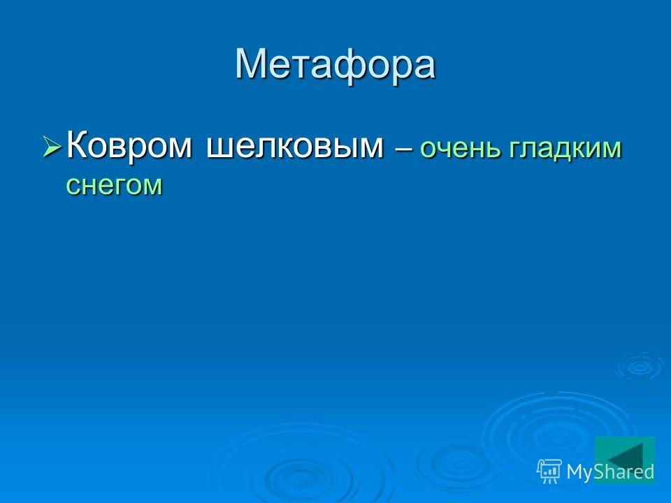 Метафора Ковром шелковым – очень гладким снегом Ковром шелковым – очень гладким снегом