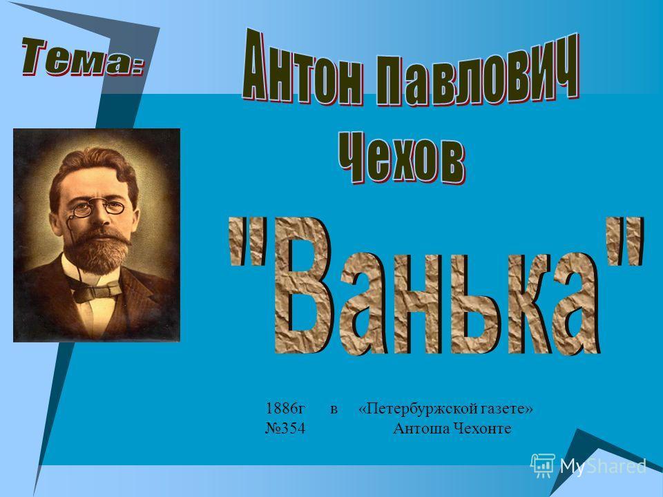 1886г в «Петербуржской газете» 354 Антоша Чехонте