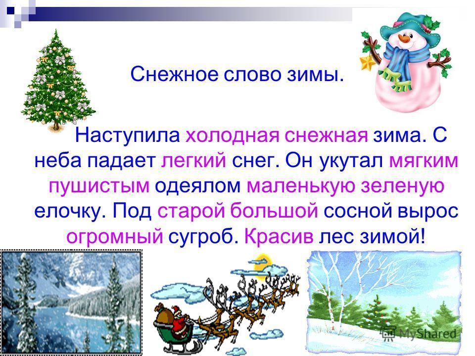 Сочиняй – ка. … Наступила ___ зима. С __ неба падает ___ снег. Он укутал ___ одеялом ___ елочку*. Под ___ сосной вырос ___ сугроб. Красив ___ лес! - вставь пропущенные имена прилагательные; - * - разбери по членам предложения; - определи падеж имен п