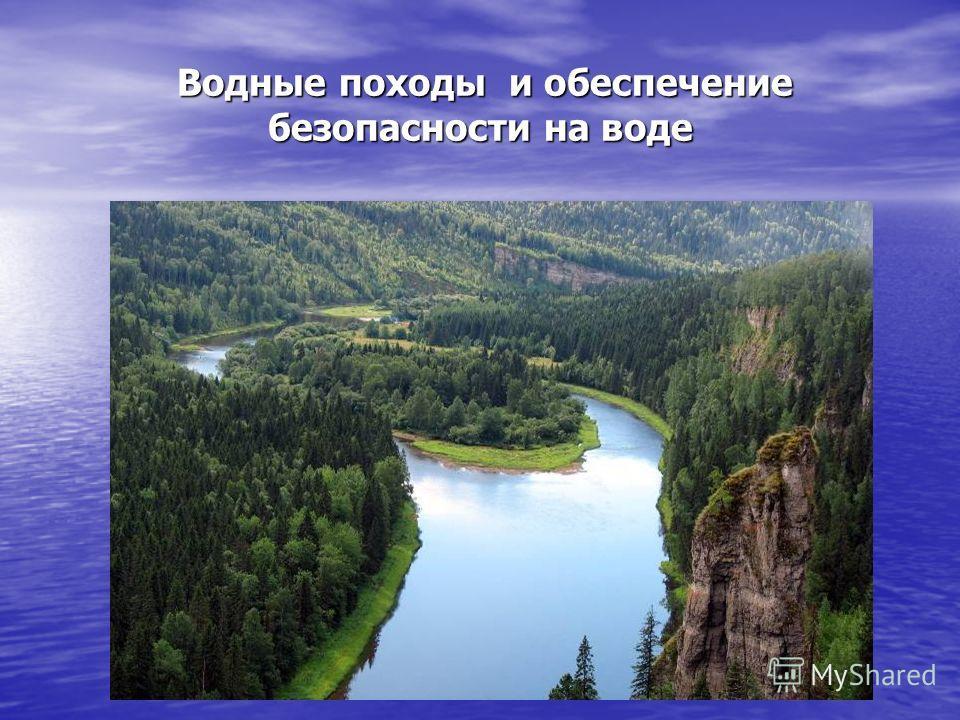 Водные походы и обеспечение безопасности на воде Водные походы и обеспечение безопасности на воде