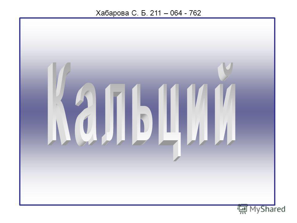 Хабарова С. Б. 211 – 064 - 762