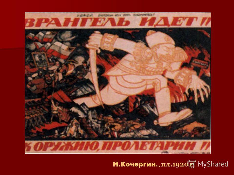 Н.Кочергин., пл.1920 г.