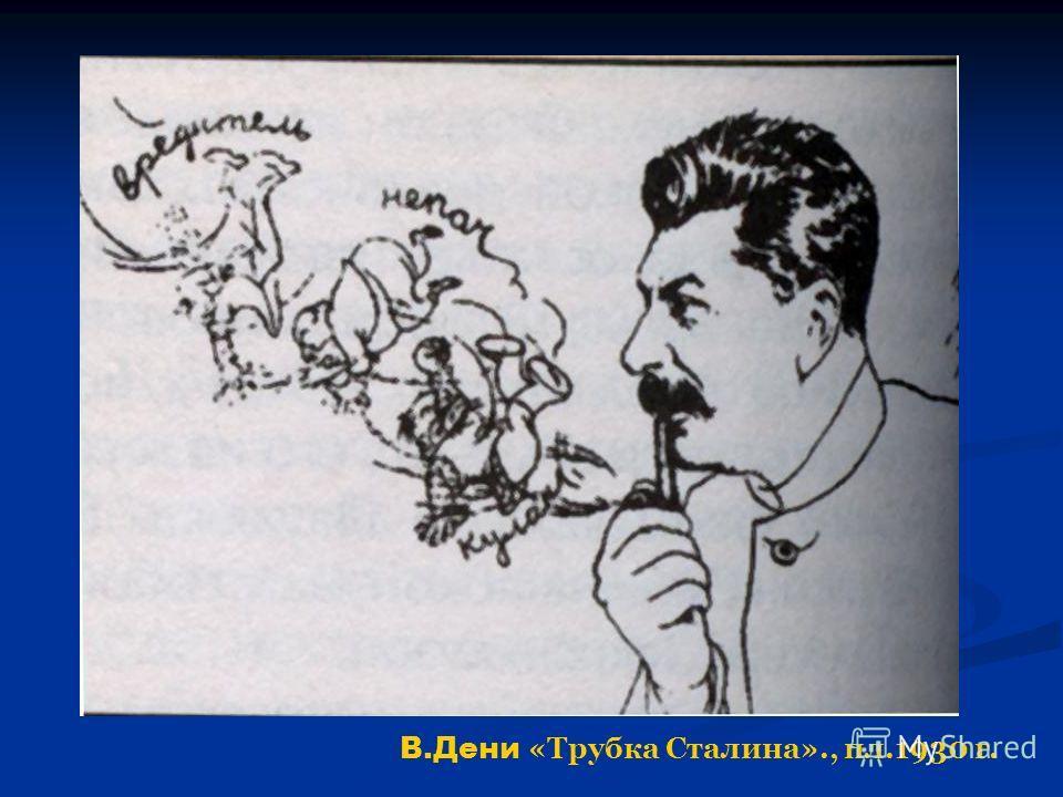 В.Дени «Трубка Сталина»., пл.1930 г.
