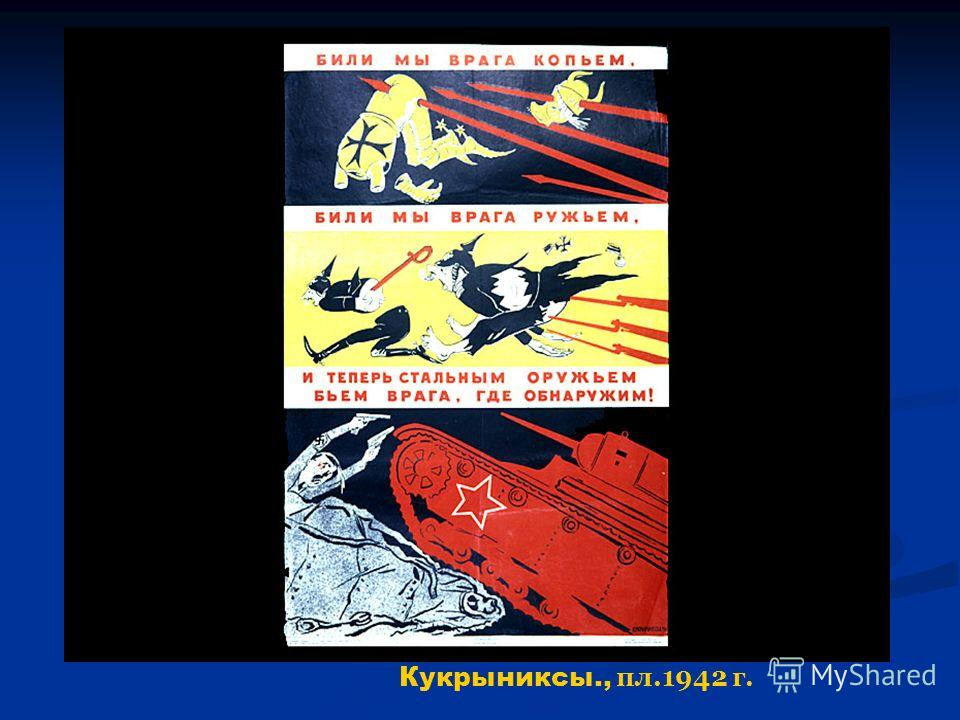 Кукрыниксы., пл.1942 г.
