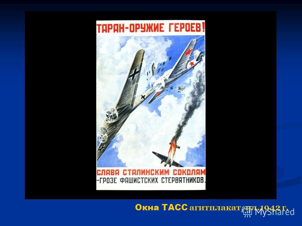 Окна ТАСС агитплакат, пл.1942 г.