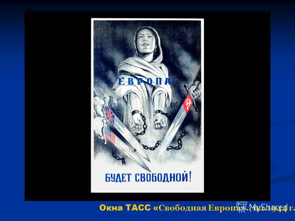 Окна ТАСС « Свободная Европа»., пл.1944 г.