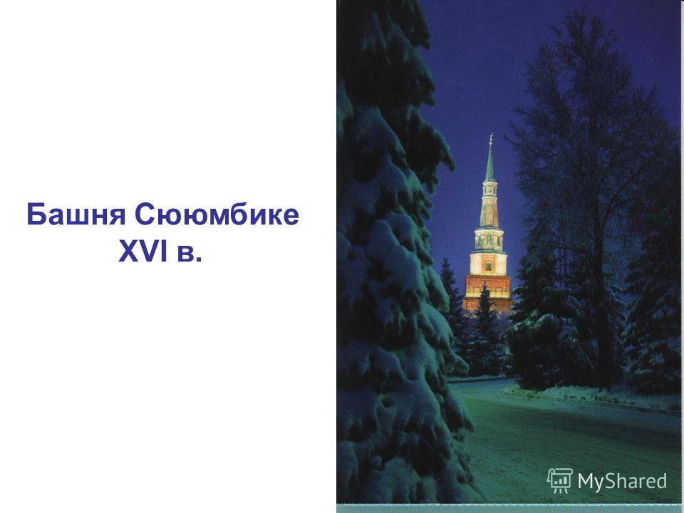 Башня Сююмбике XVI в.
