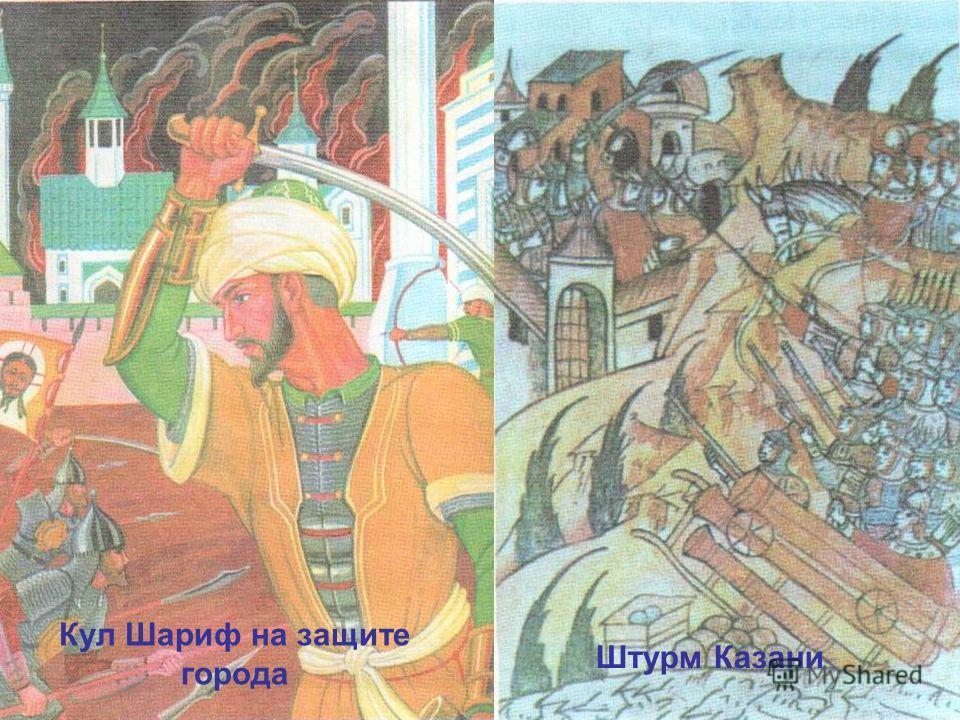 Кул Шариф на защите города Штурм Казани