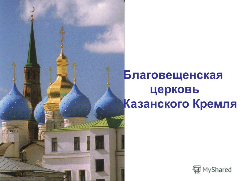 Благовещенская церковь Казанского Кремля