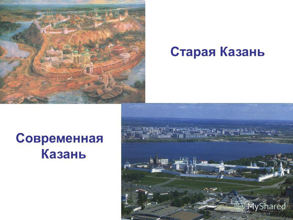 Современная Казань Старая Казань