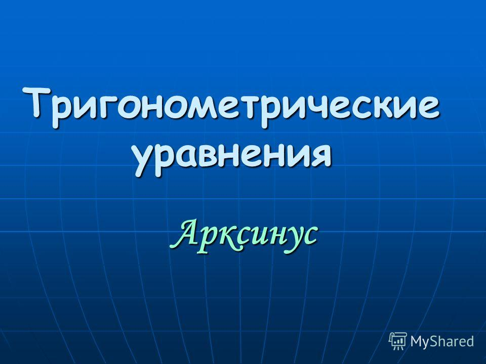 Тригонометрические уравнения Арксинус