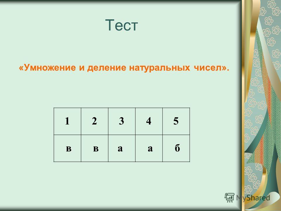 Тест «Умножение и деление натуральных чисел». 12345 в ва а б