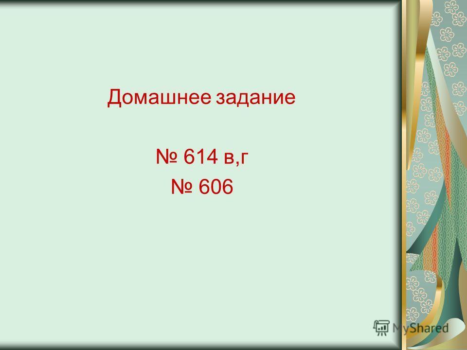 Домашнее задание 614 в,г 606