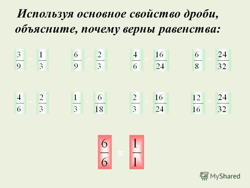= == = = = = = Используя основное свойство дроби, объясните, почему верны равенства: =