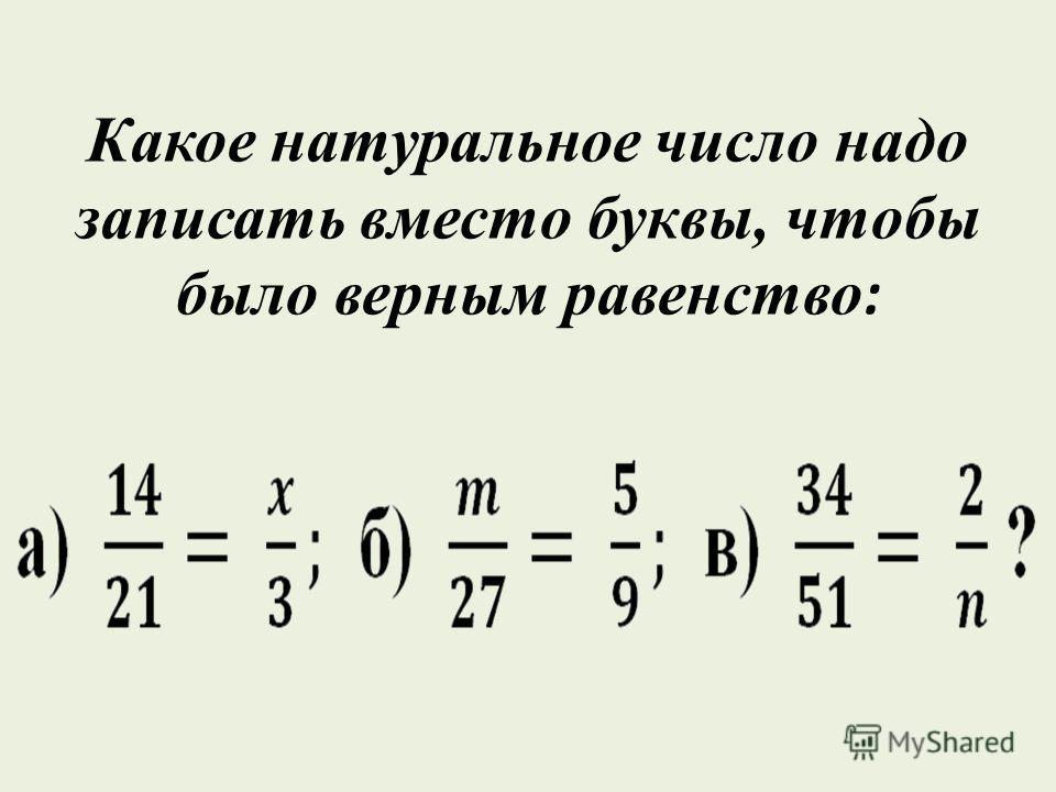 Какое натуральное число надо записать вместо буквы, чтобы было верным равенство :