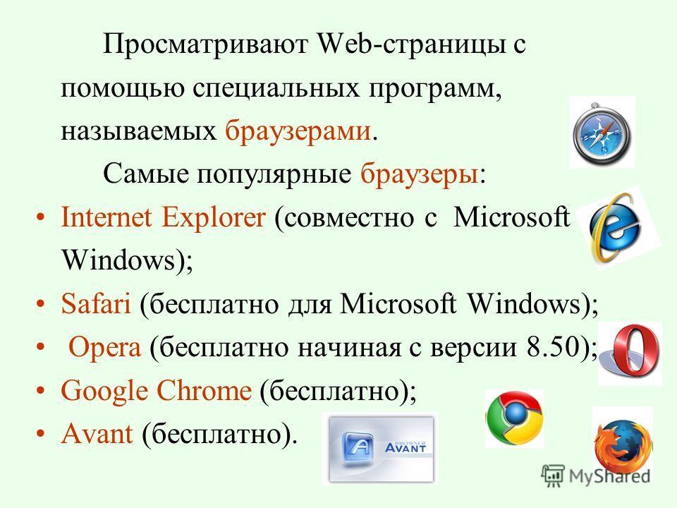 Поиск информации в Интернете