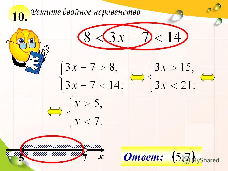 57 х Ответ: Решите двойное неравенство 10.