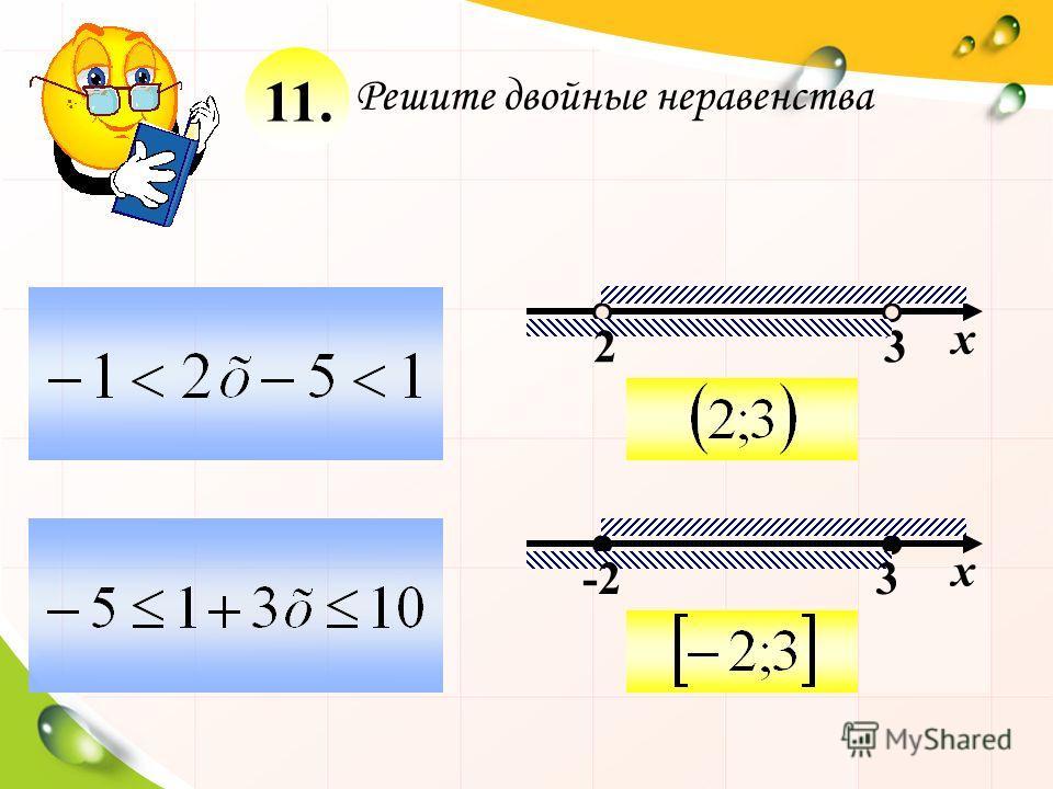 3 2 х -2 х 3 Решите двойные неравенства 11.