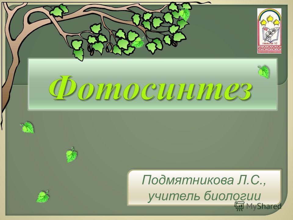 Подмятникова Л.С., учитель биологии