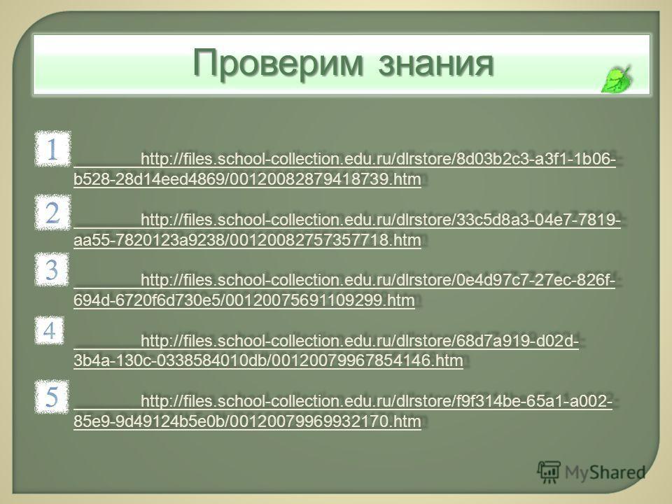 http://files.school-collection.edu.ru/dlrstore/8d03b2c3-a3f1-1b06- b528-28d14eed4869/00120082879418739.htm http://files.school-collection.edu.ru/dlrstore/33c5d8a3-04e7-7819- aa55-7820123a9238/00120082757357718.htm http://files.school-collection.edu.r