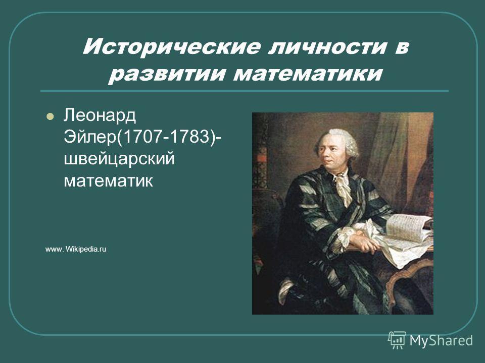 Исторические личности в развитии математики Леонард Эйлер(1707-1783)- швейцарский математик www. Wikipedia.ru