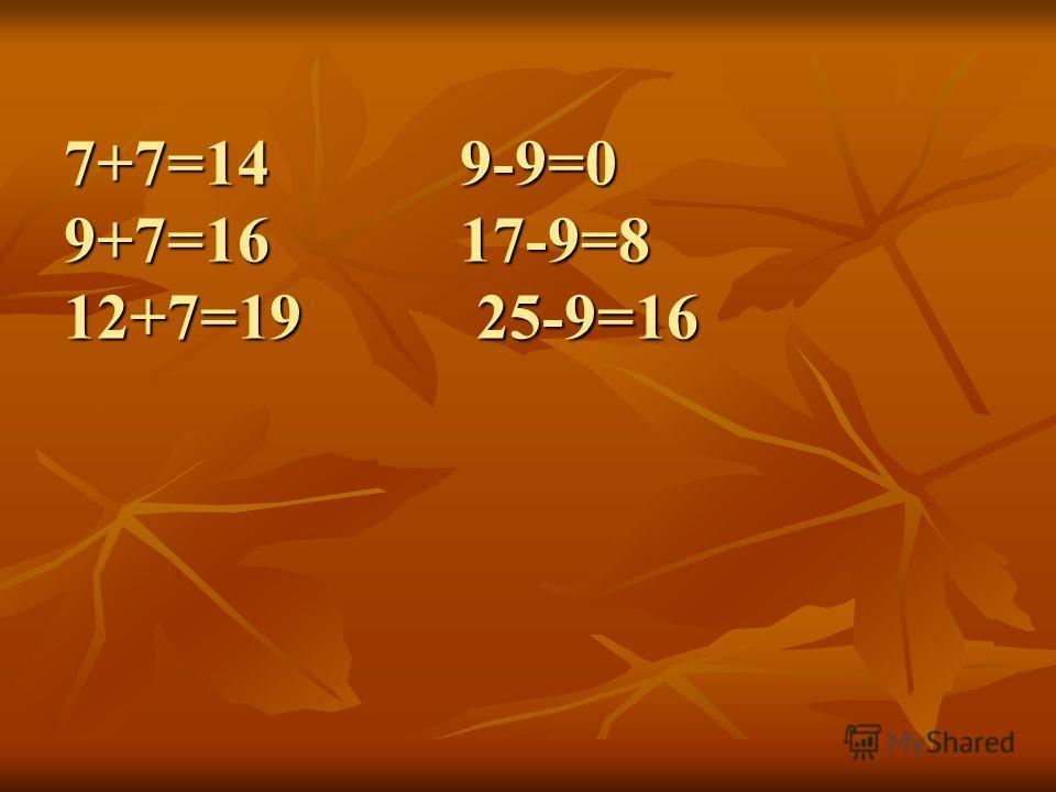 Решите буквенные выражения а+7 если, а=7, а=9, а=12. в-9 если, в=9, в=17, в=25. Решите буквенные выражения а+7 если, а=7, а=9, а=12. в-9 если, в=9, в=17, в=25.