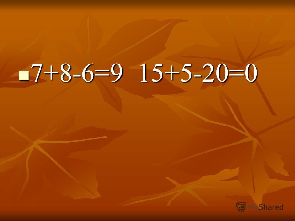 Вместо * поставить числа, чтобы равенства были верны. 7+*-6=9 15+*-20=0 Вместо * поставить числа, чтобы равенства были верны. 7+*-6=9 15+*-20=0