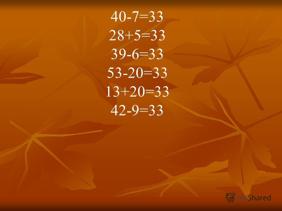 Выбрать выражения с ответами 33 32+2 28+5 13+20 40-7 39-6 42-9 42-8 53-20 28+4 Выбрать выражения с ответами 33 32+2 28+5 13+20 40-7 39-6 42-9 42-8 53-20 28+4