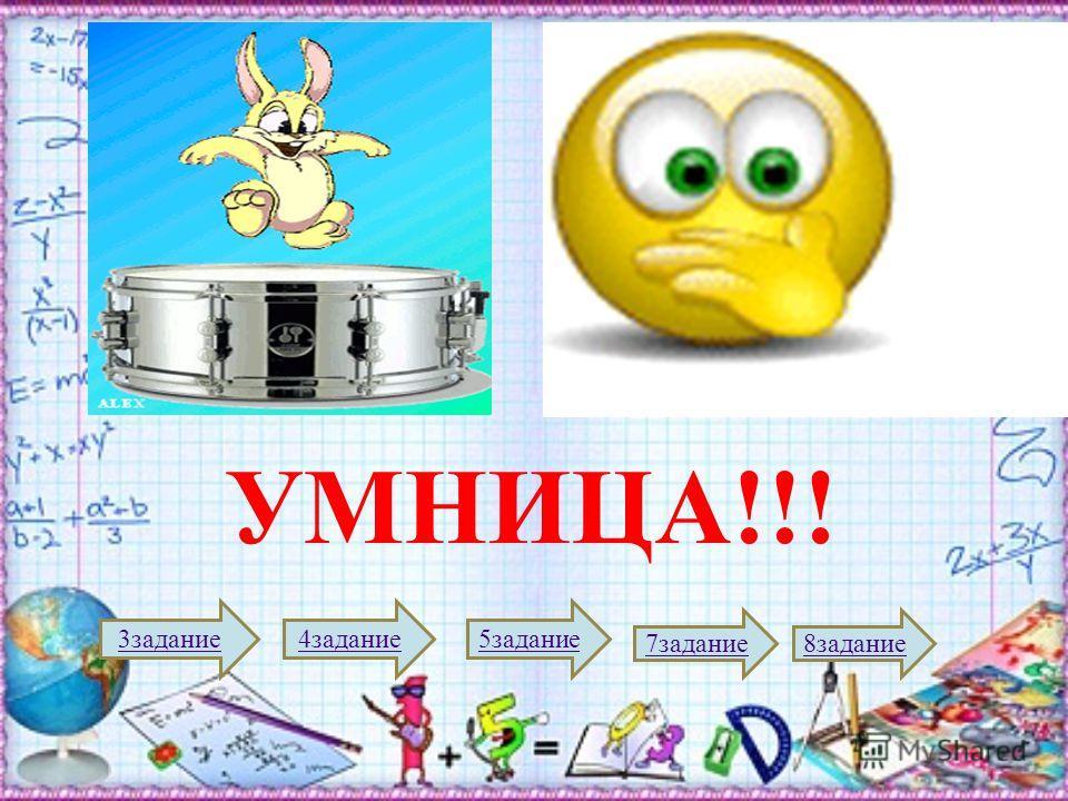 УМНИЦА !!! 3задание4задание5задание 7задание8задание