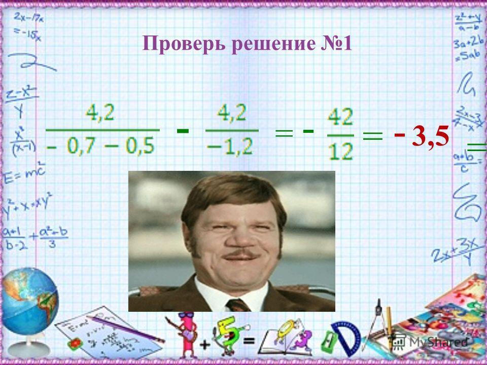 - = - = = Проверь решение 1 - 3,5