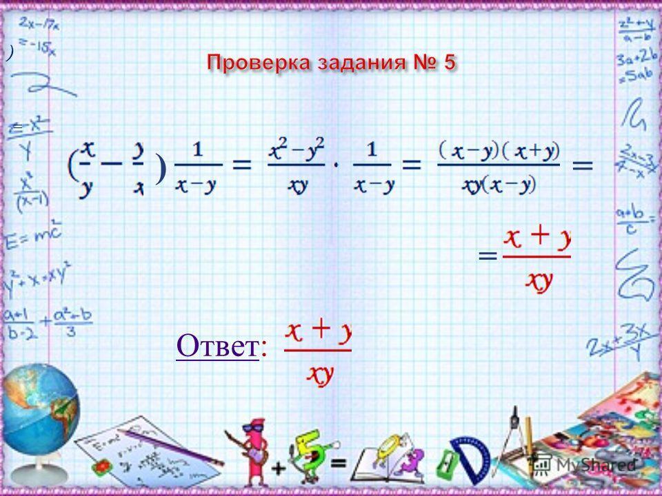 = = ) )= Ответ Ответ :