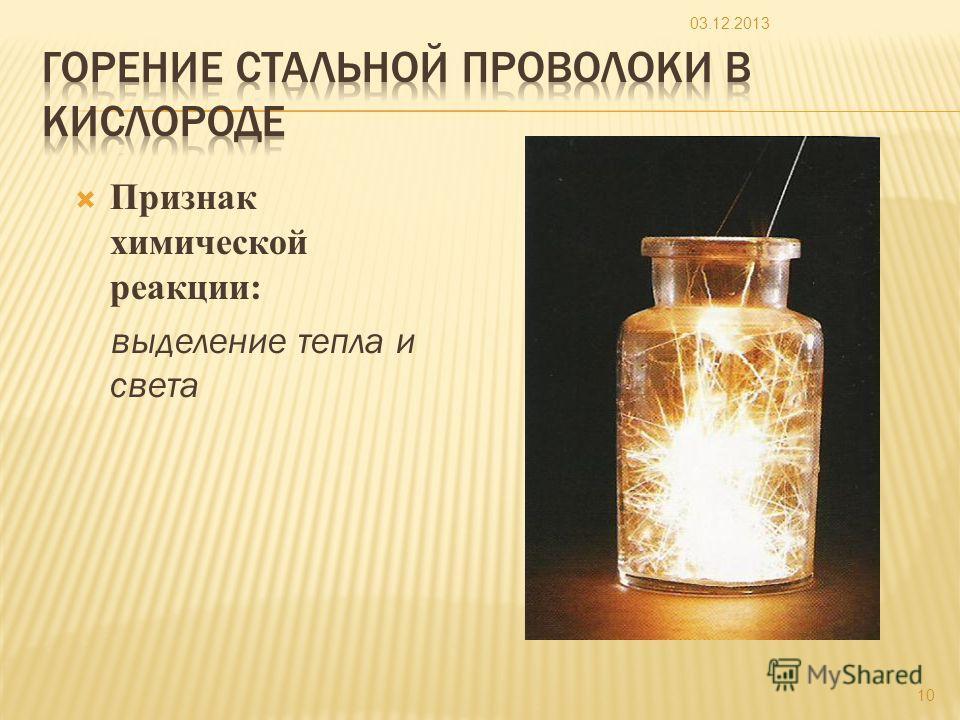 Признак химической реакции: выделение тепла и света 03.12.2013 10