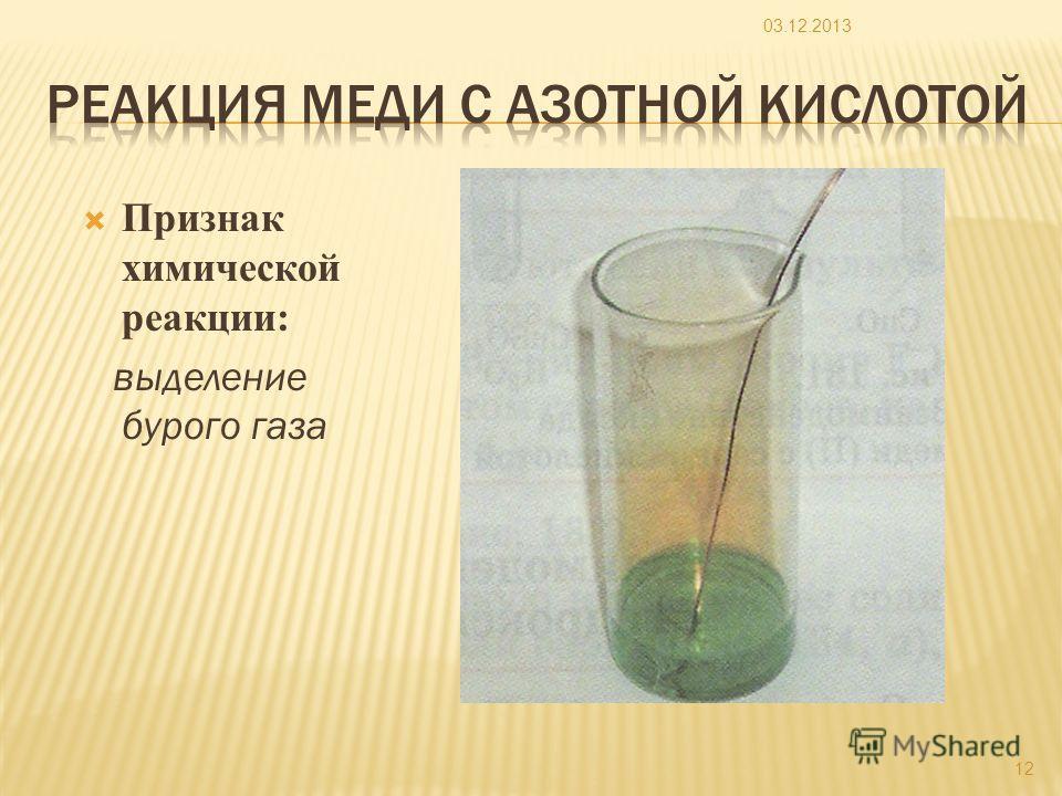 Признак химической реакции: выделение бурого газа 03.12.2013 12