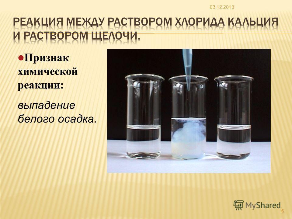6 Признак химической реакции: выпадение белого осадка.