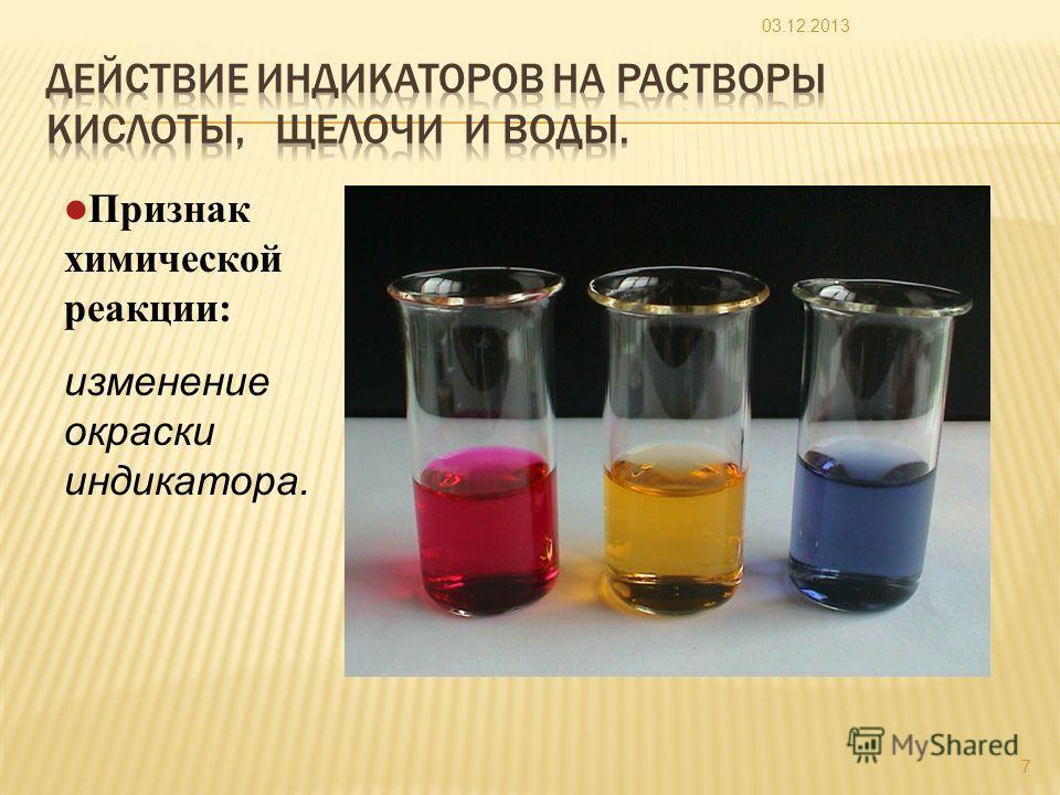 03.12.2013 7 Признак химической реакции: изменение окраски индикатора.