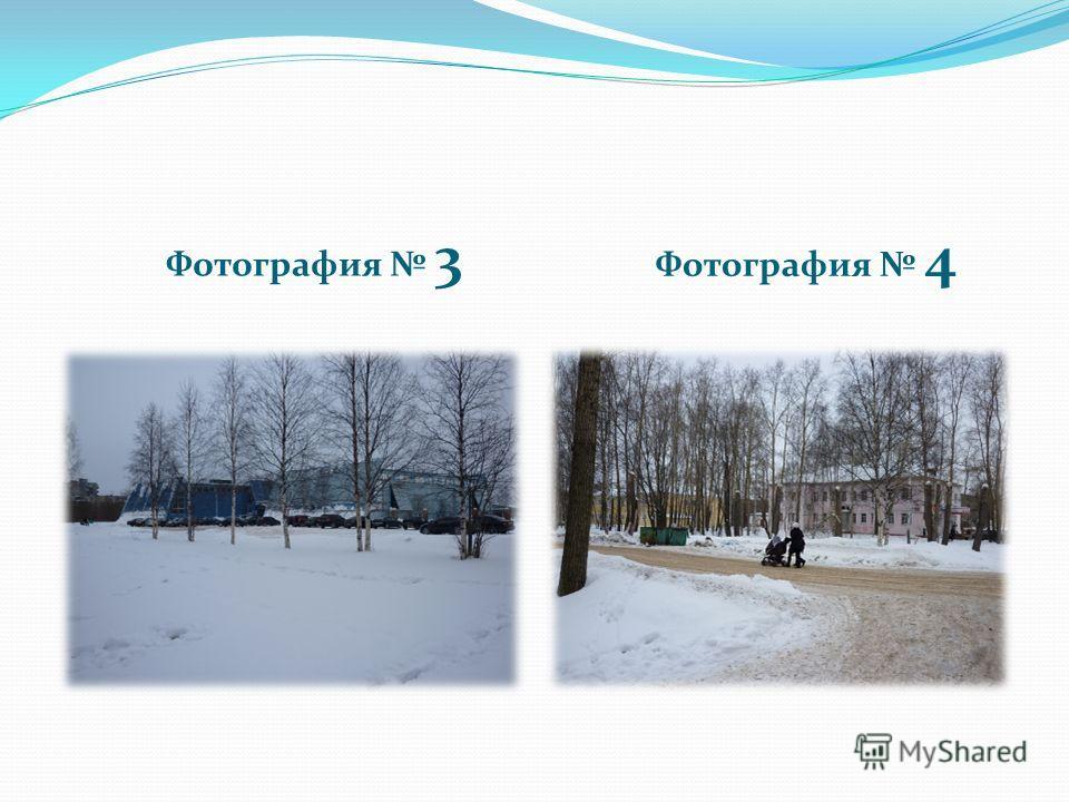 Фотография 3 Фотография 4