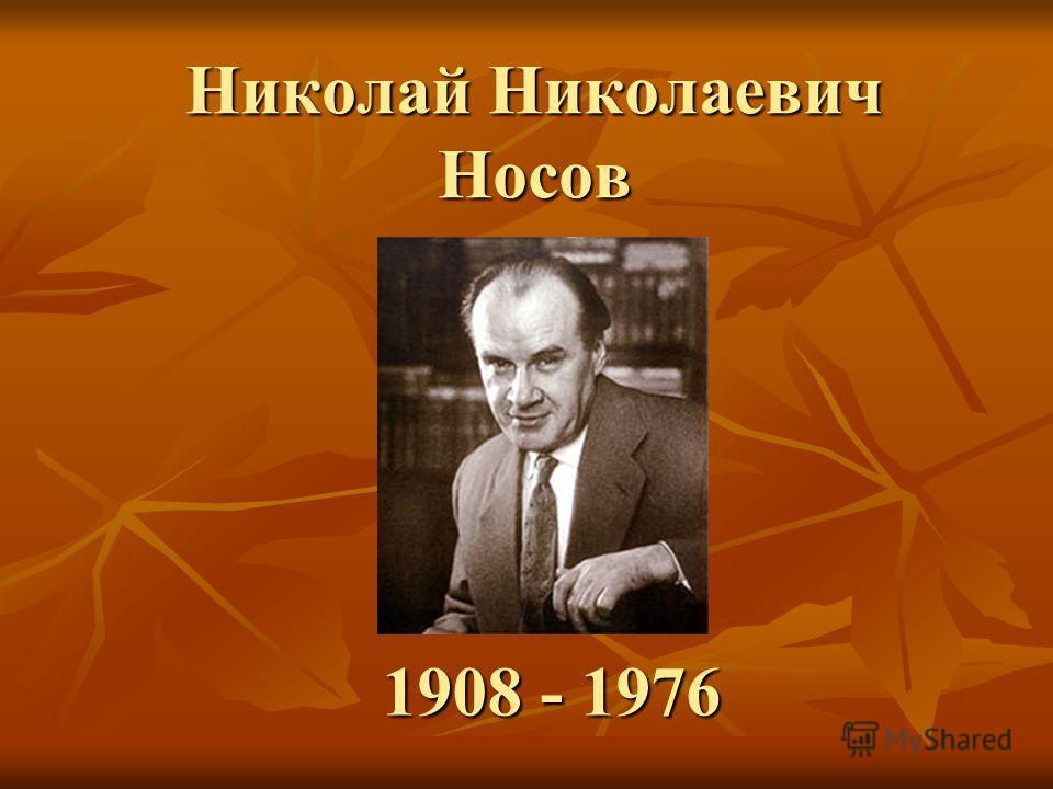 Николай Николаевич Носов Николай Николаевич Носов 1908 - 1976