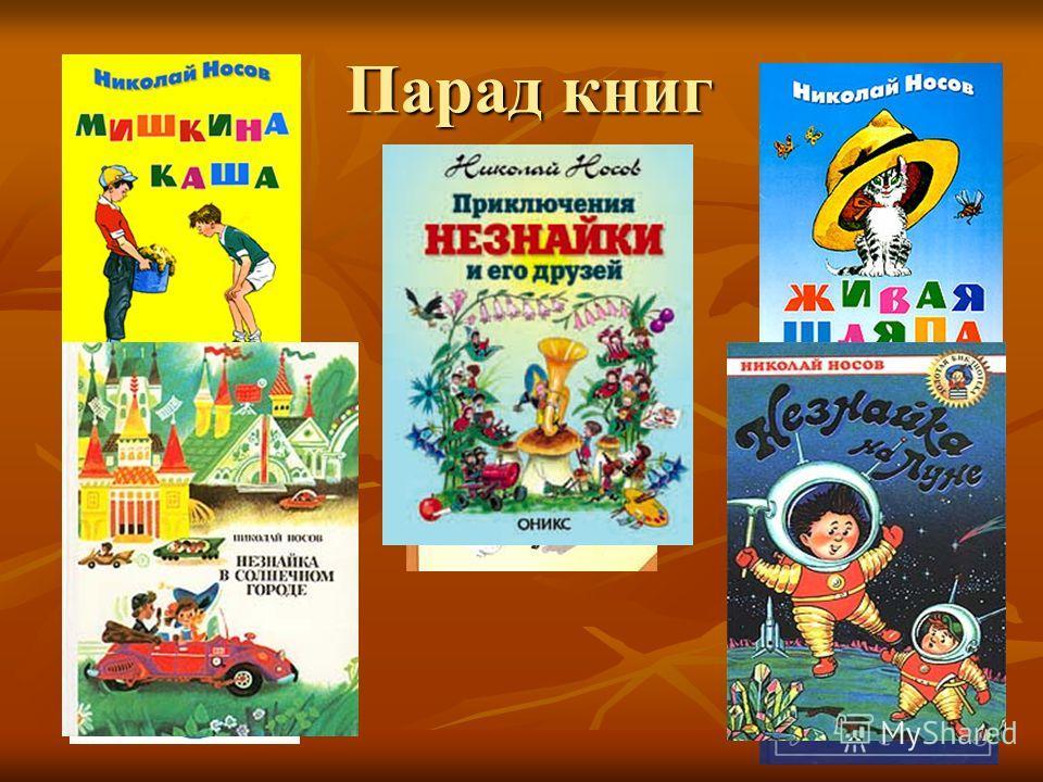 Парад книг Парад книг