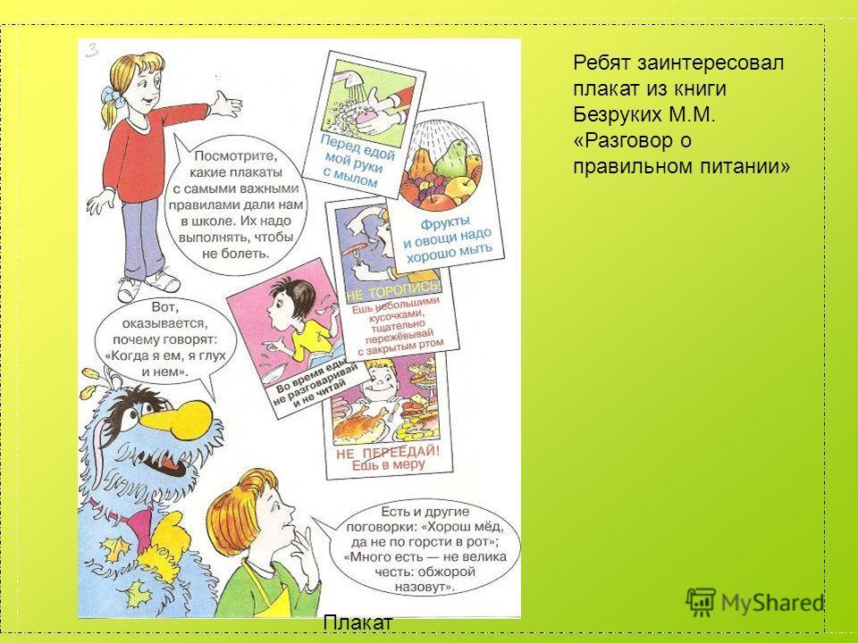 Плакат Ребят заинтересовал плакат из книги Безруких М.М. «Разговор о правильном питании»