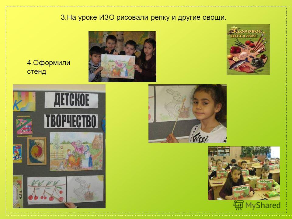 3.На уроке ИЗО рисовали репку и другие овощи. 4.Оформили стенд
