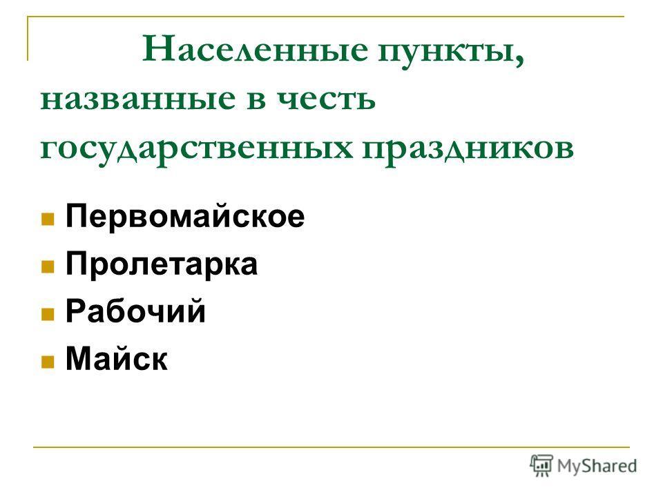 Населенные пункты, названные в честь государственных праздников Первомайское Пролетарка Рабочий Майск