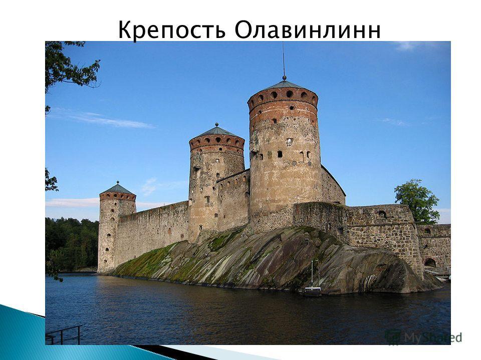 Крепость Олавинлинн