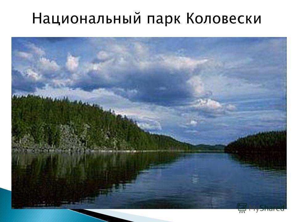 Национальный парк Коловески