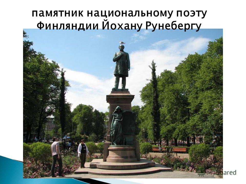 памятник национальному поэту Финляндии Йохану Рунебергу